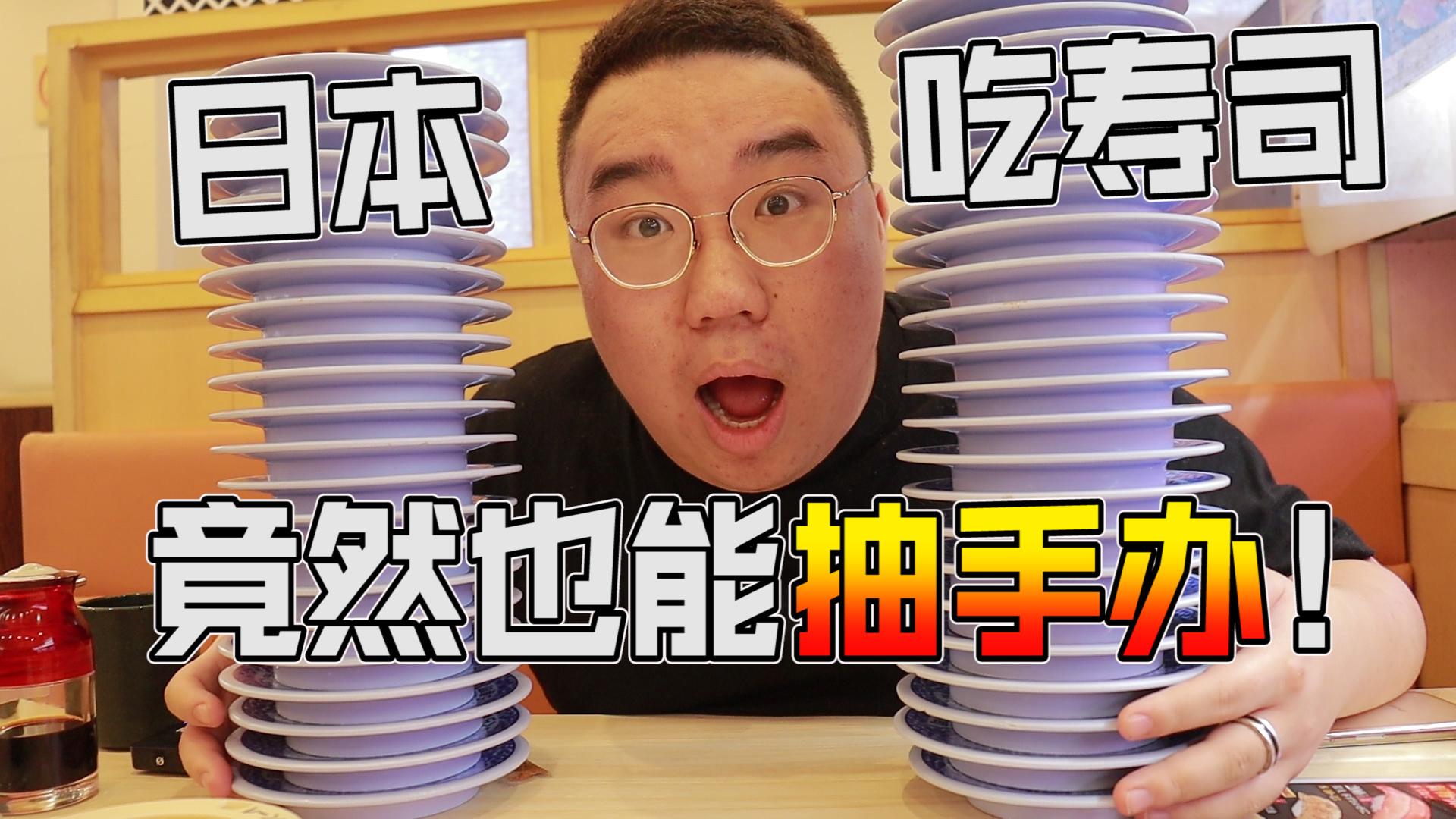 胖小伙在日本吃5000块的寿司能抽出多少个手办?