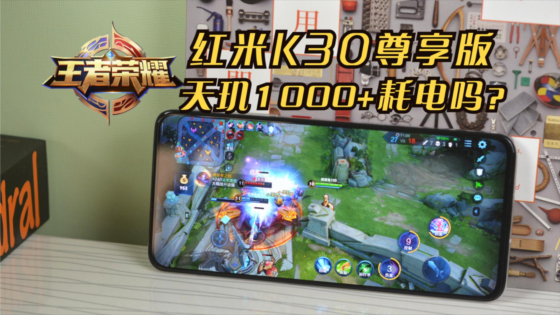 天玑1000+耗电吗?红米K30至尊纪念版王者荣耀能玩多久?