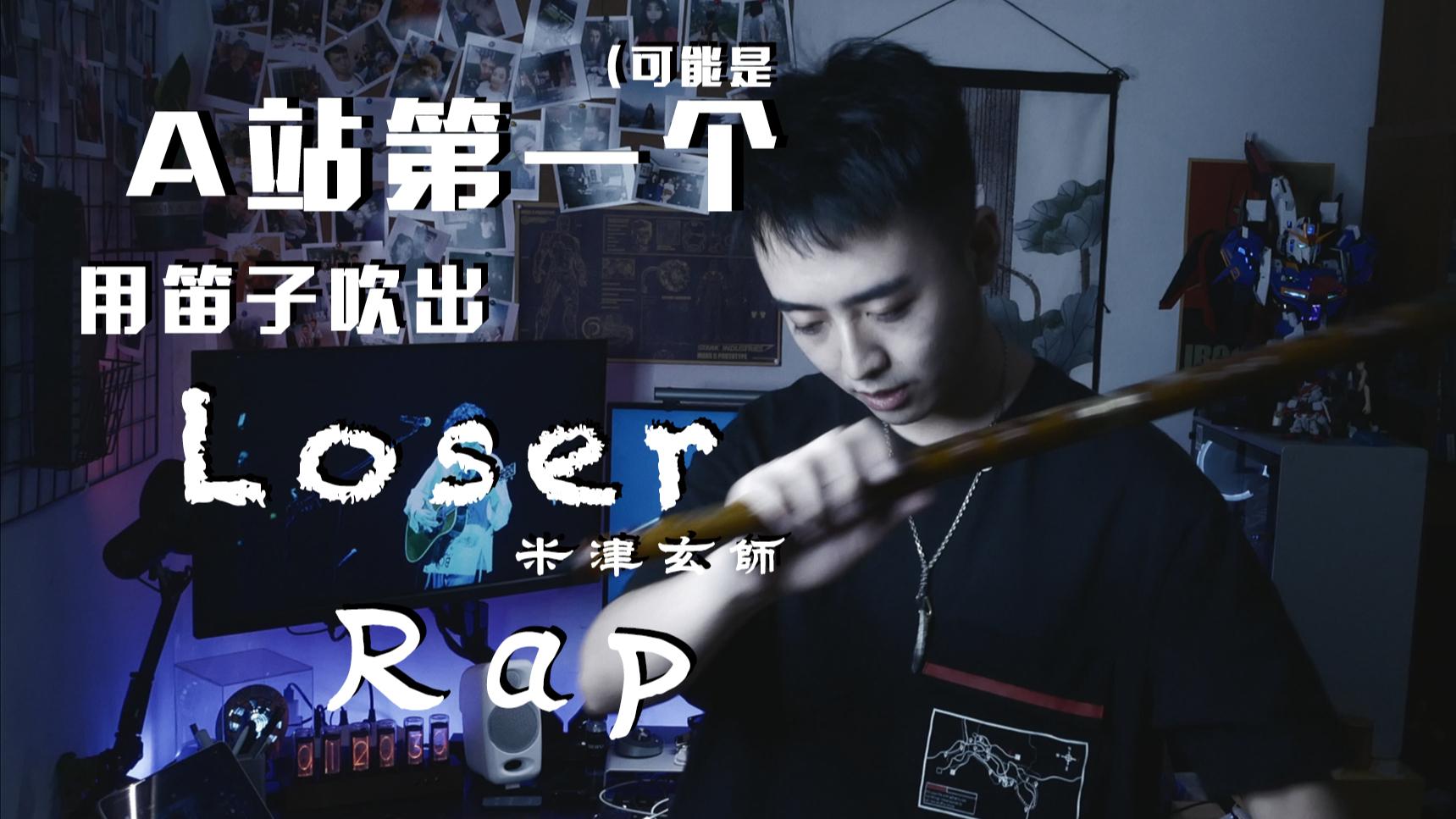 【可能是】A站第一个竹笛《Loser》Rap!非常舒适!【跟米津玄师杠上的第二周】