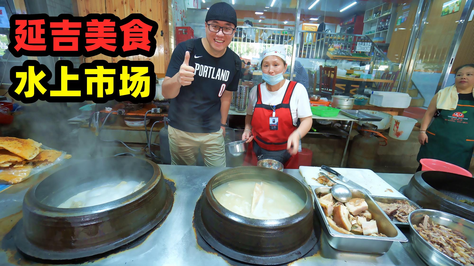 延吉水上市场,凌晨5点开市,朝鲜族美食汤饭,阿星品尝米肠年糕