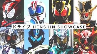 假面骑士Drive全骑士变身合集,Henshin!