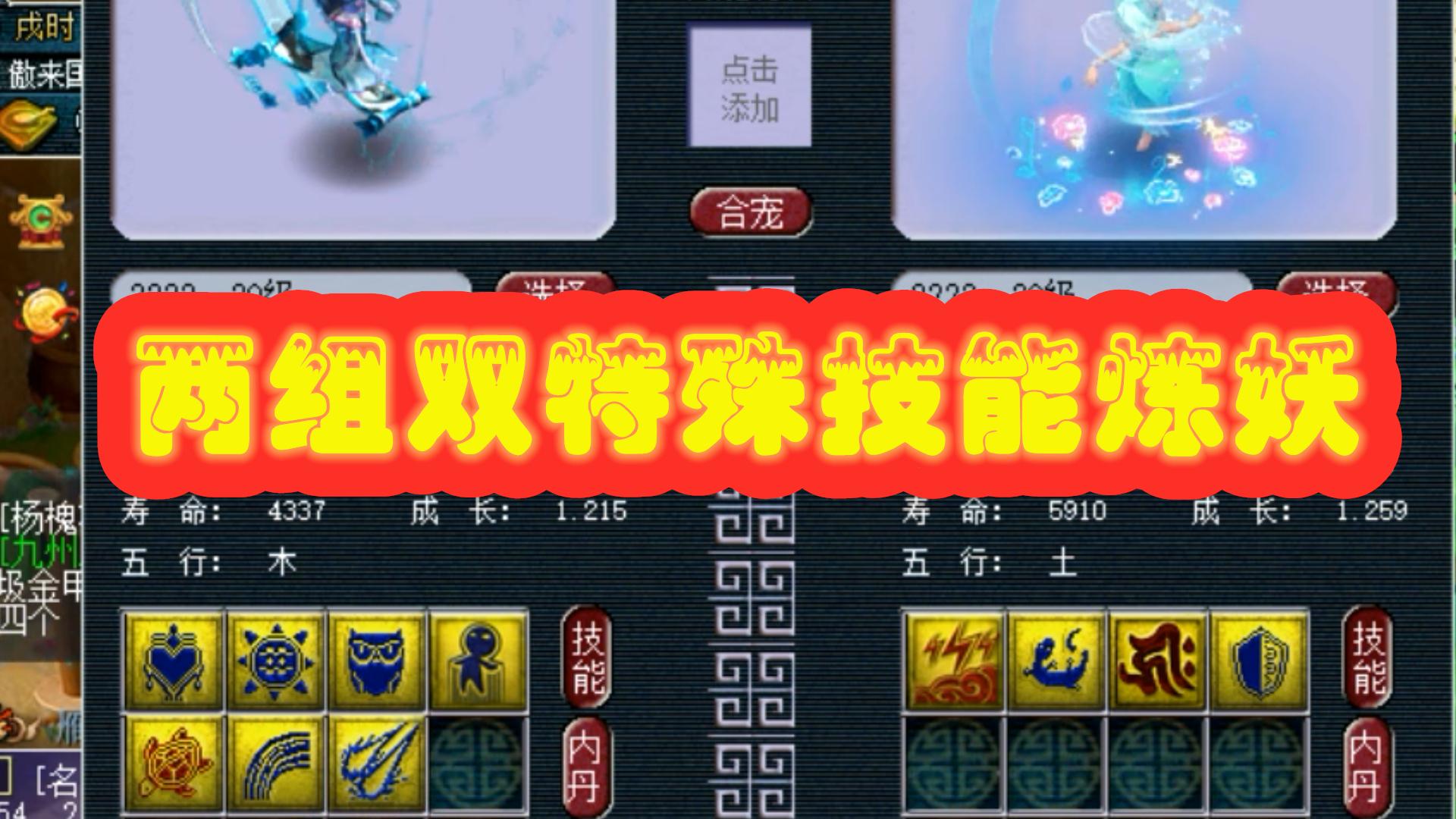 梦幻西游:两组双特殊技能炼妖,第二组很真实,这是真梦幻!