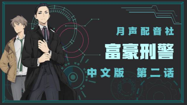 【月声中配】富豪刑警中文版 第2话