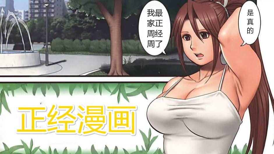 LSP周推荐正经搞笑拳皇漫画!