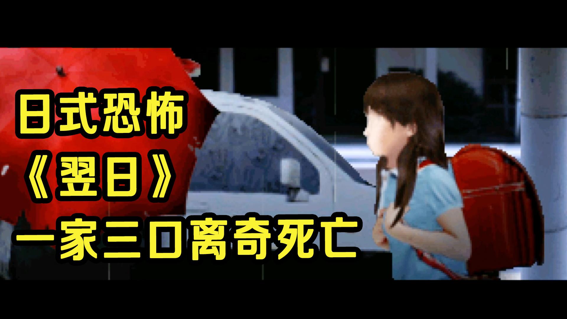 不关心家人的话,就会被红伞鬼抓住哦!|日式恐怖《翌日》第三部