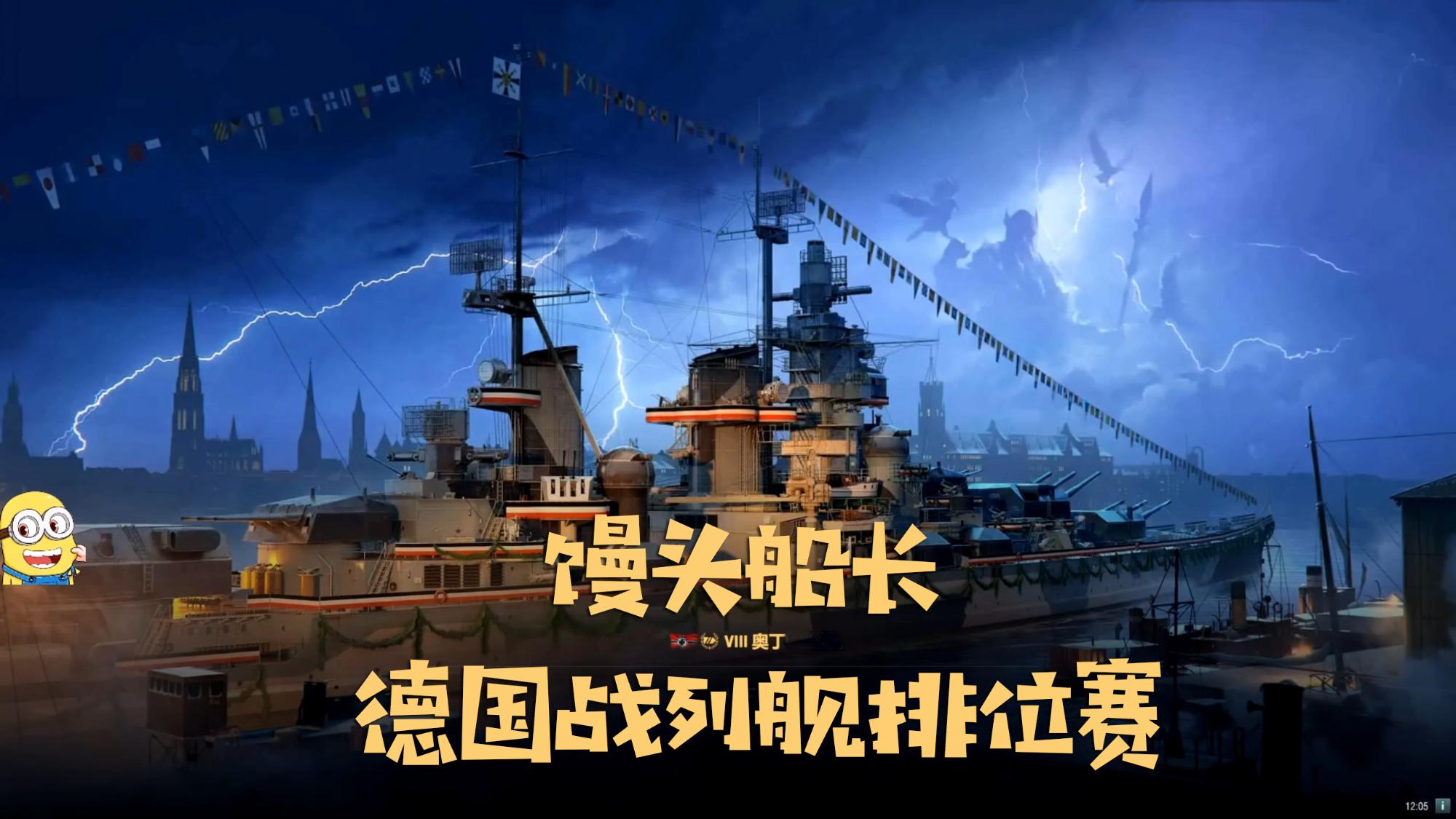 《战舰世界》排位赛!馒头船长德国战列舰奥丁精彩实况