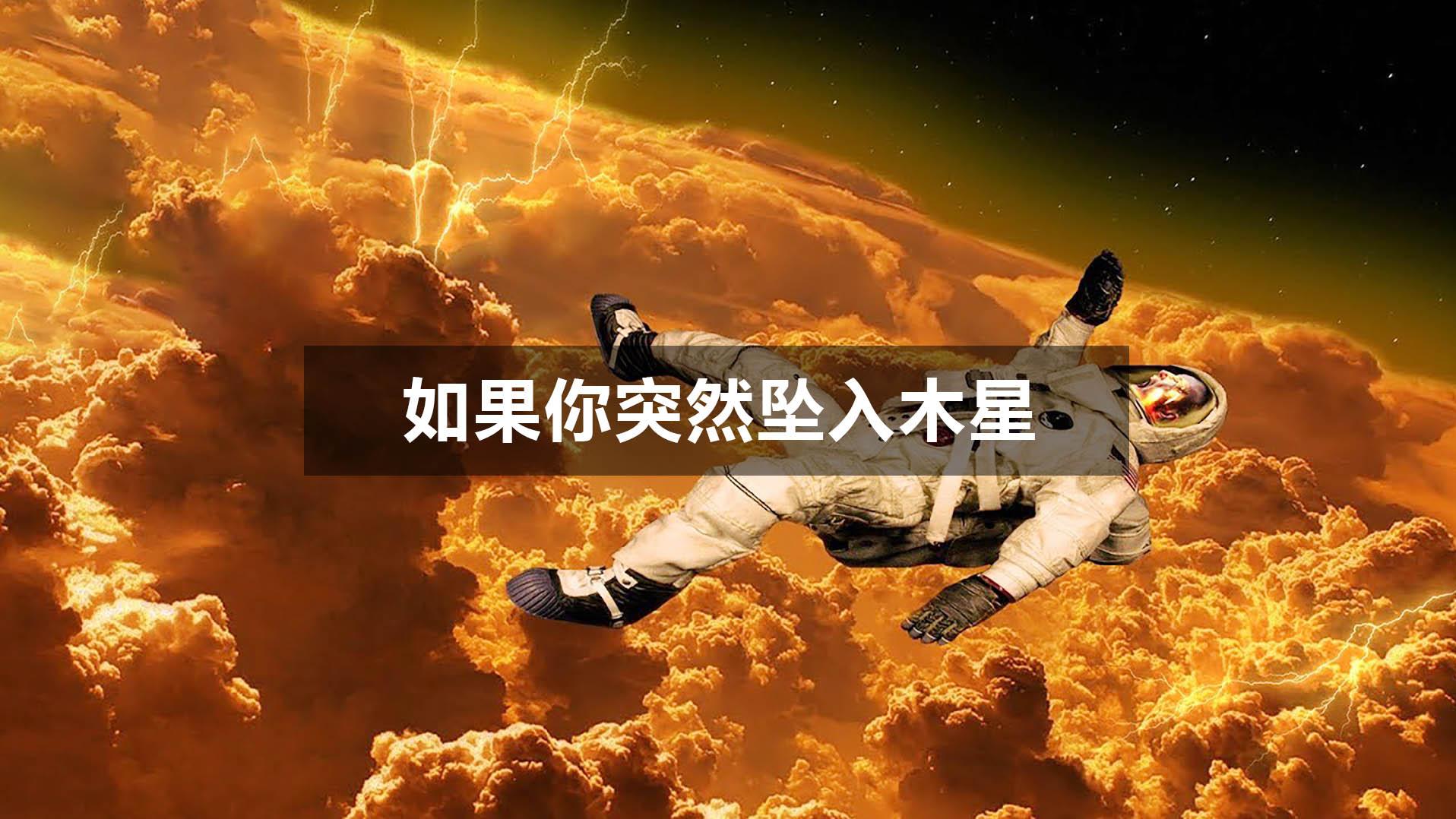 如果你突然坠入木星,会发生什么?会穿星而过到达对面吗?