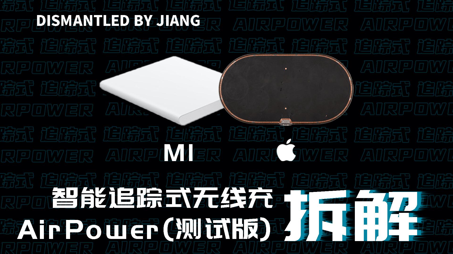 【拆解】AirPower&小米智能追踪式无线充电