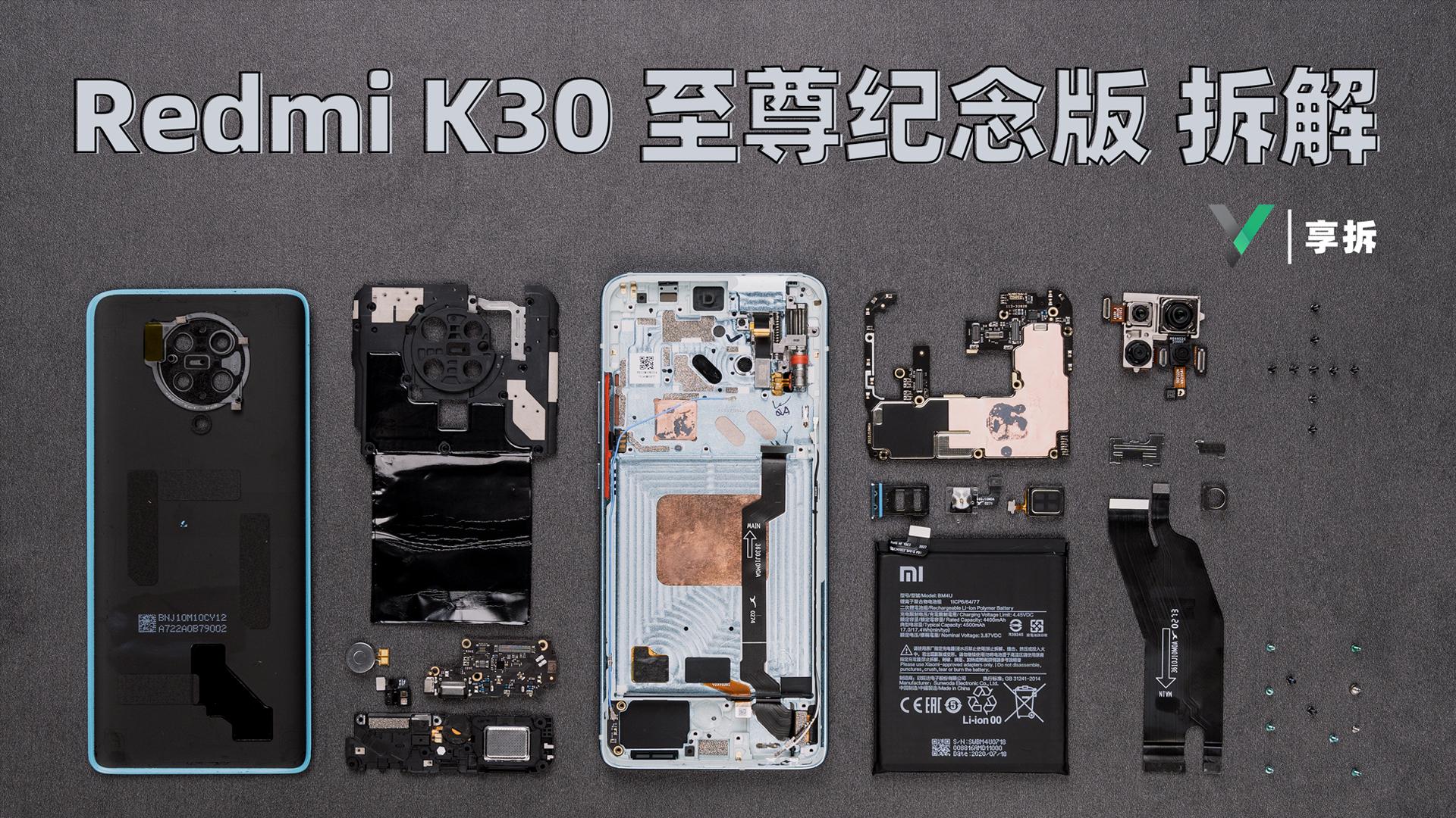 【享拆】Redmi K30 至尊纪念版互动拆解:十年之前,十年之后