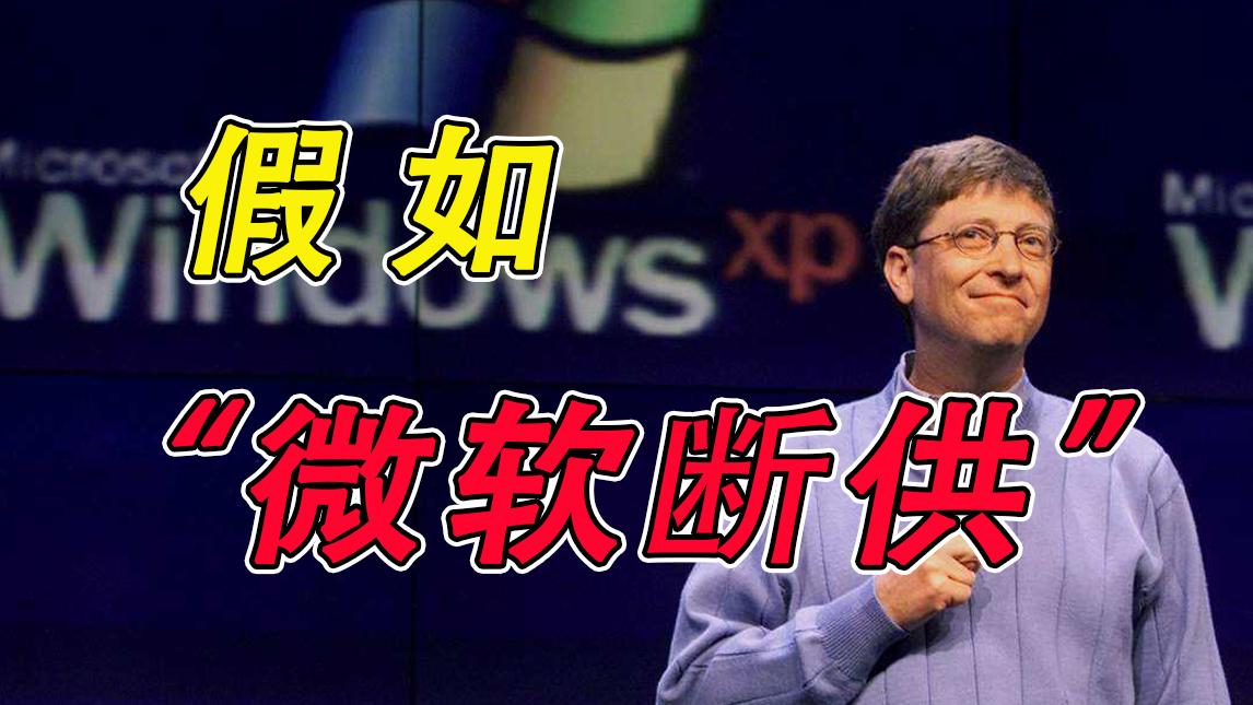 """中国的营收只占1.2%!称霸全球的微软,为什么不敢真""""断供""""?"""