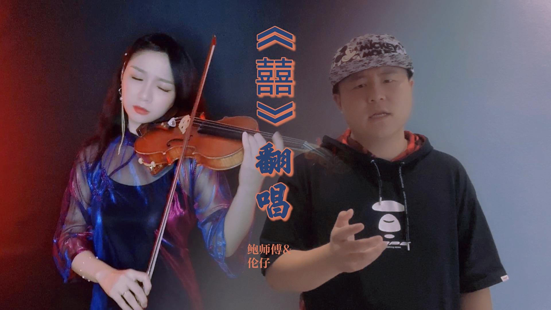 梦幻联动!【伦仔x鲍师傅】小提琴+二胡的炸裂碰撞!古风戏腔RAP你想要的都有了