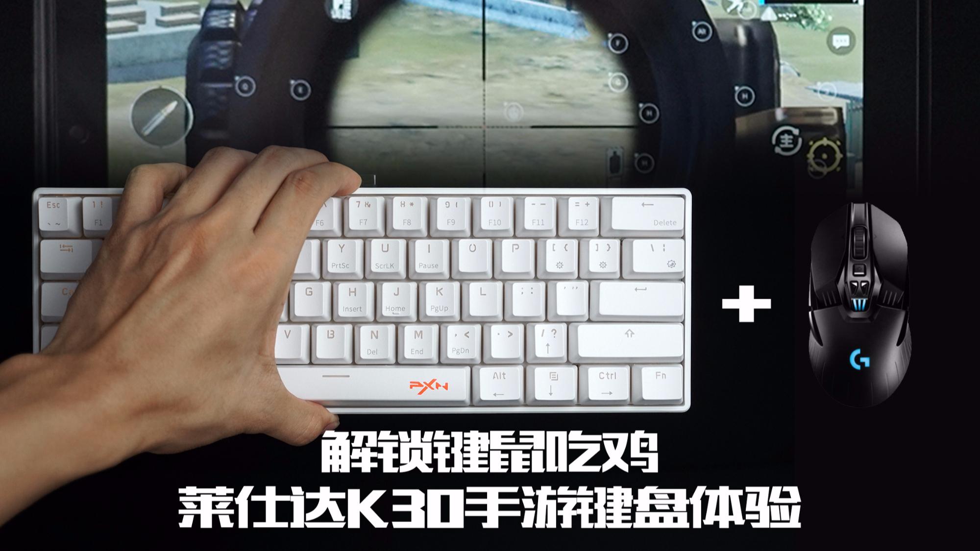 近乎端游般操作体验 莱仕达K30手游机械键盘上手