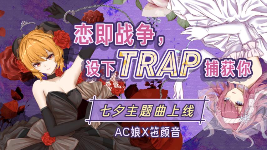【AC娘x竾颜音】【周六狂欢24小时】TRAP:七夕恋歌!落入本娘爱的陷阱!