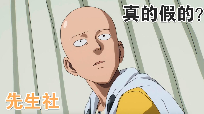 【社/独家】一拳超人:秃头的原型可能是他!