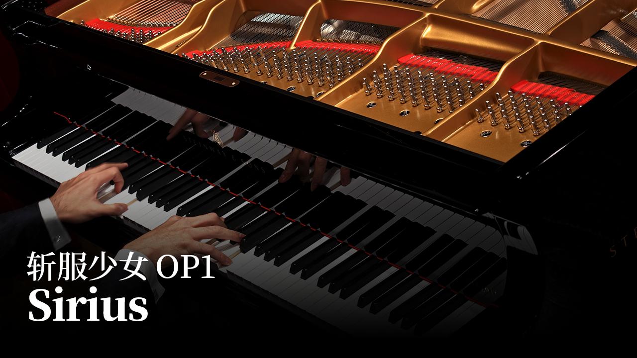 【Animenz】Sirius - 斩服少女 OP1 钢琴版