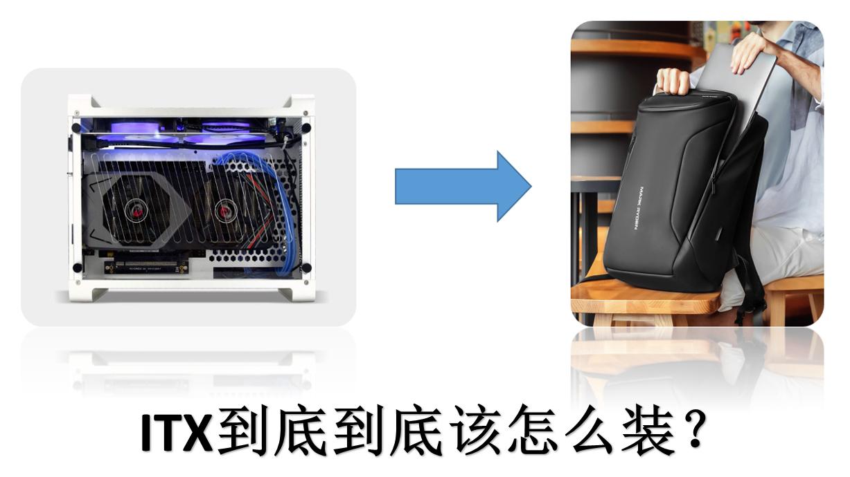 【老图丁 抖干货】ITX到底该怎么装 ITX装机注意事项