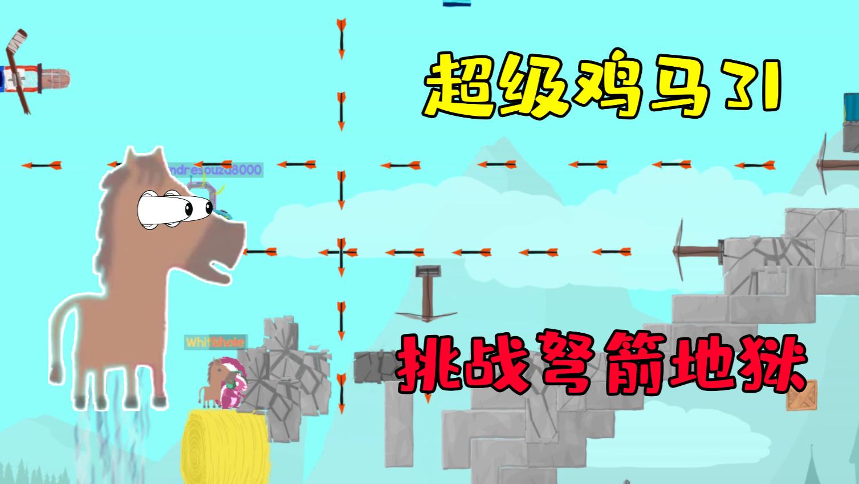 超级鸡马:双盒派对模式,和基友一起挑战弩箭地狱