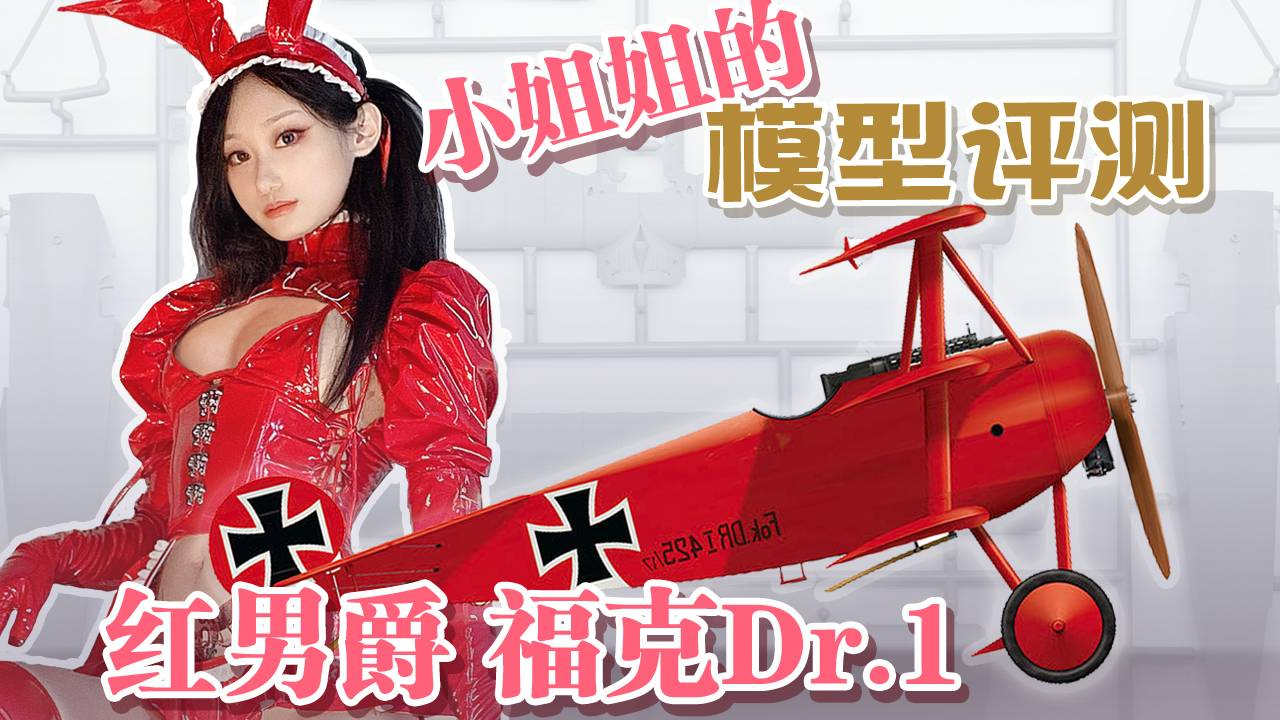 【虾虾开盒】空战的伊始,最后的骑士,与红有三——MENG 德国福克Dr.1战斗机 红男爵座机 QS-