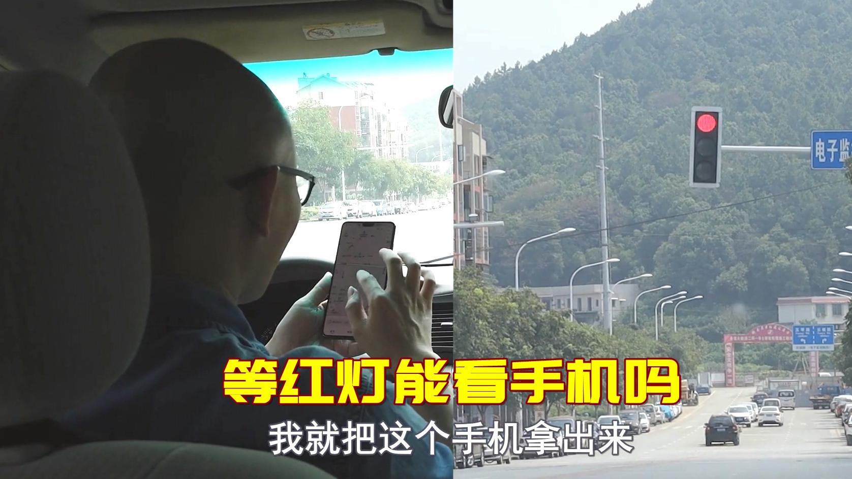 开车等红灯到底能不能看手机?实车演示给你看,以后你还看手机吗