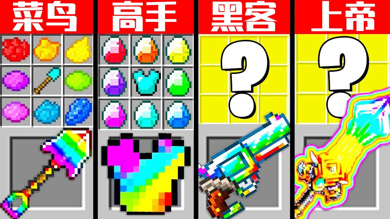 Minecraft我的世界:魔法彩虹武器mod制作挑战-菜鸟vs高手vs黑客vs上帝