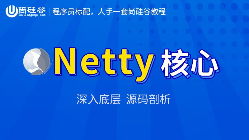 尚硅谷Netty视频教程