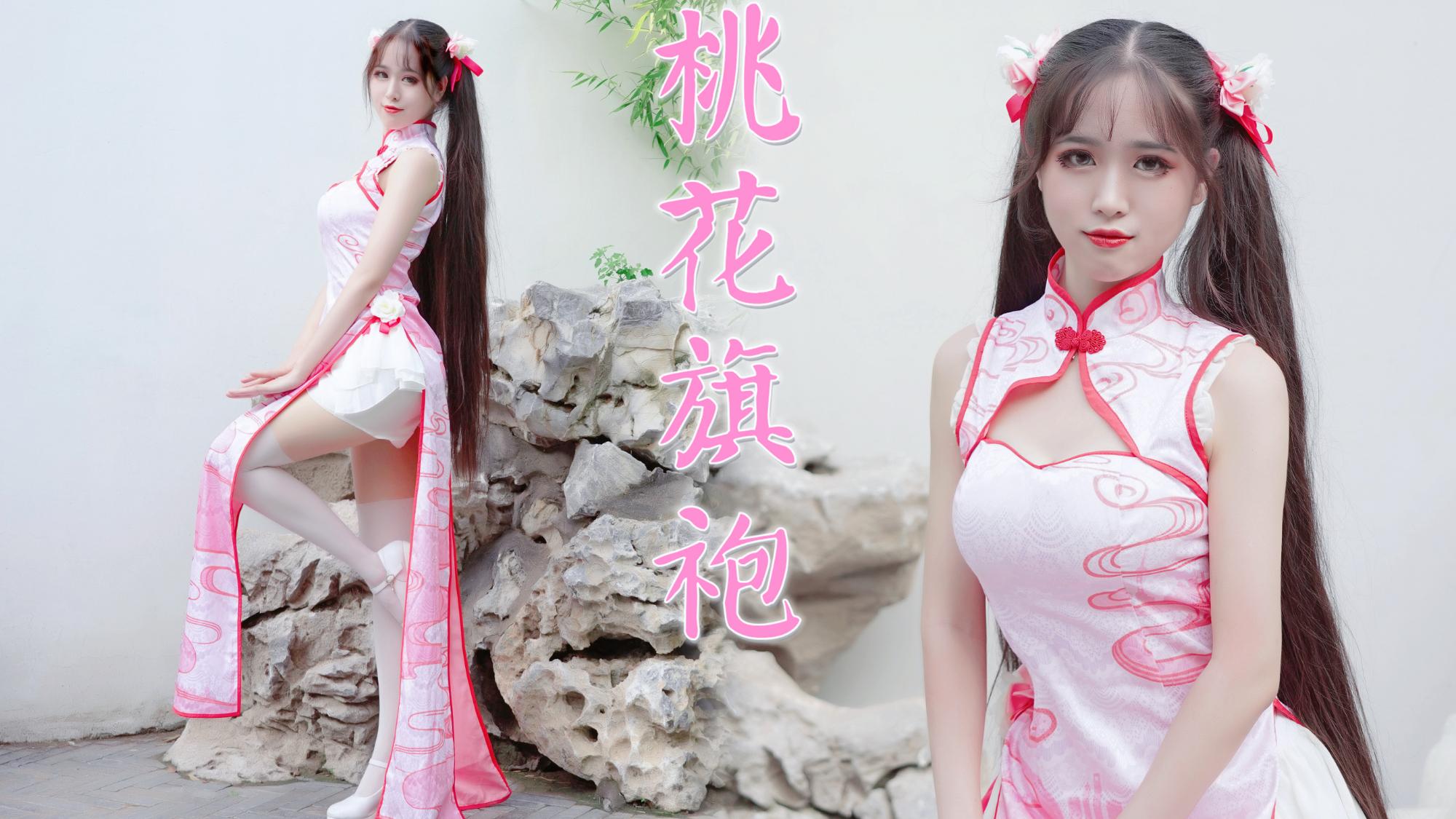 【郁小漓】竖屏更贴心❀桃花旗袍❀踮起脚尖心砰砰的跳