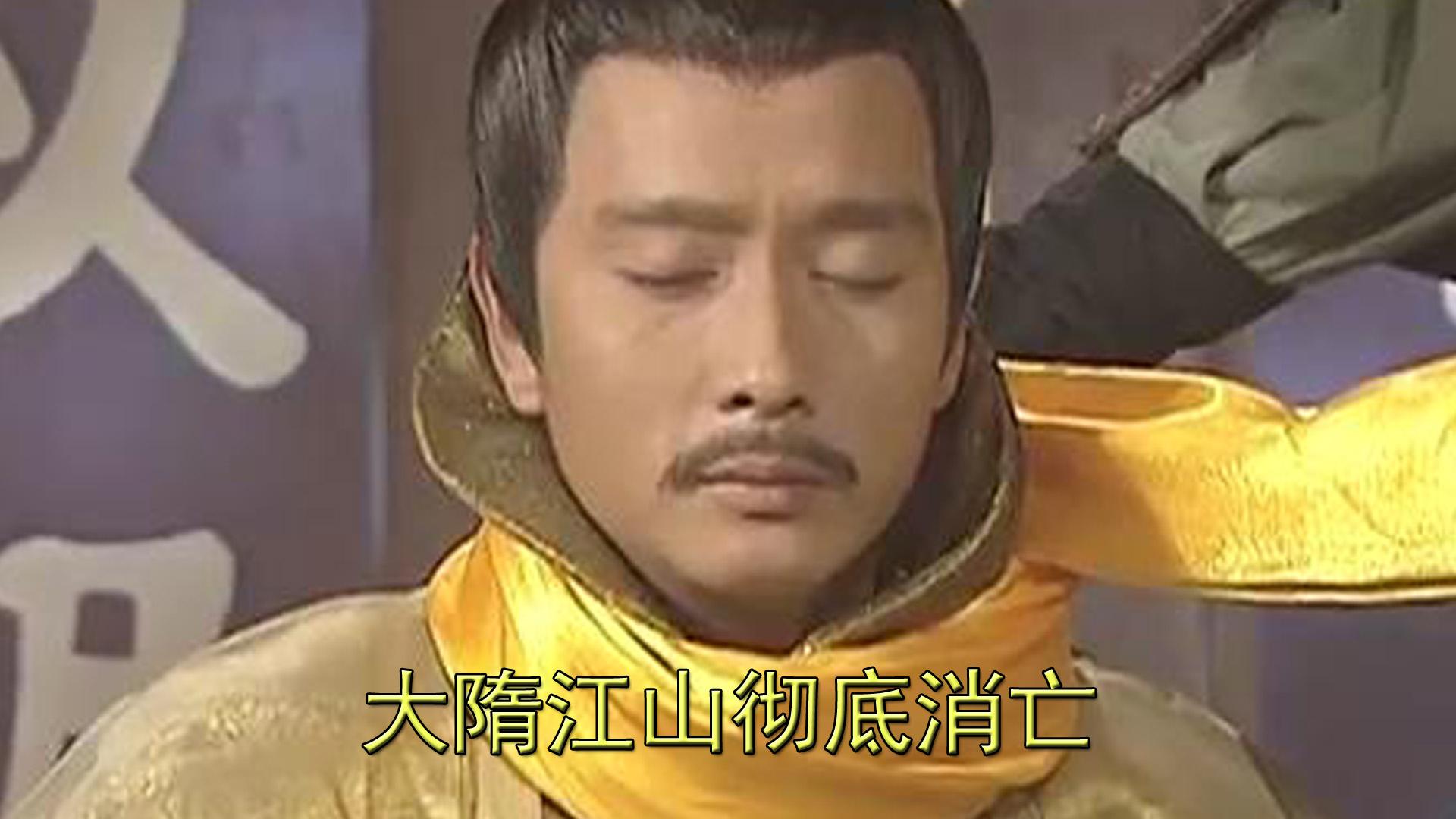 《隋唐英雄传》22大隋江山彻底消亡,杨广临死前最在意的是她