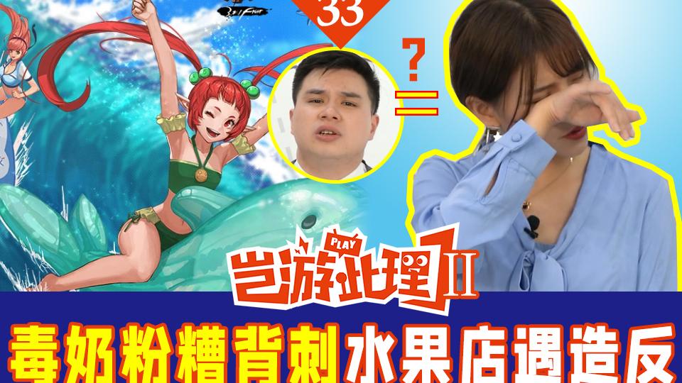 【岂游此理Ⅱ】33毒奶粉糟背刺 水果店遇造反