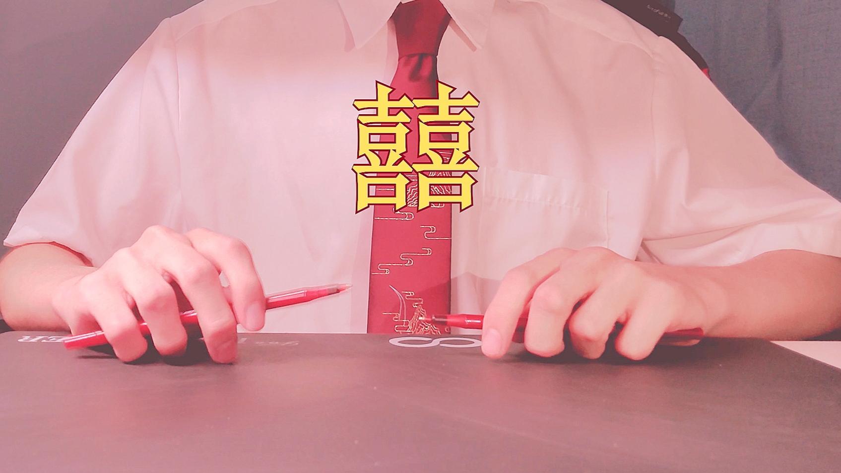 1分34秒开始高能!用笔挑战全网最燃《囍》-葛东琪 Chinese Wedding Penbeat