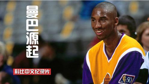 【篮球人物】科比纪录片第一集《曼巴源起》,少年科比的篮球之路!
