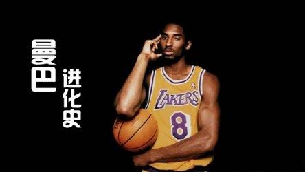【篮球人物】科比纪录片第二集:《曼8进化史》