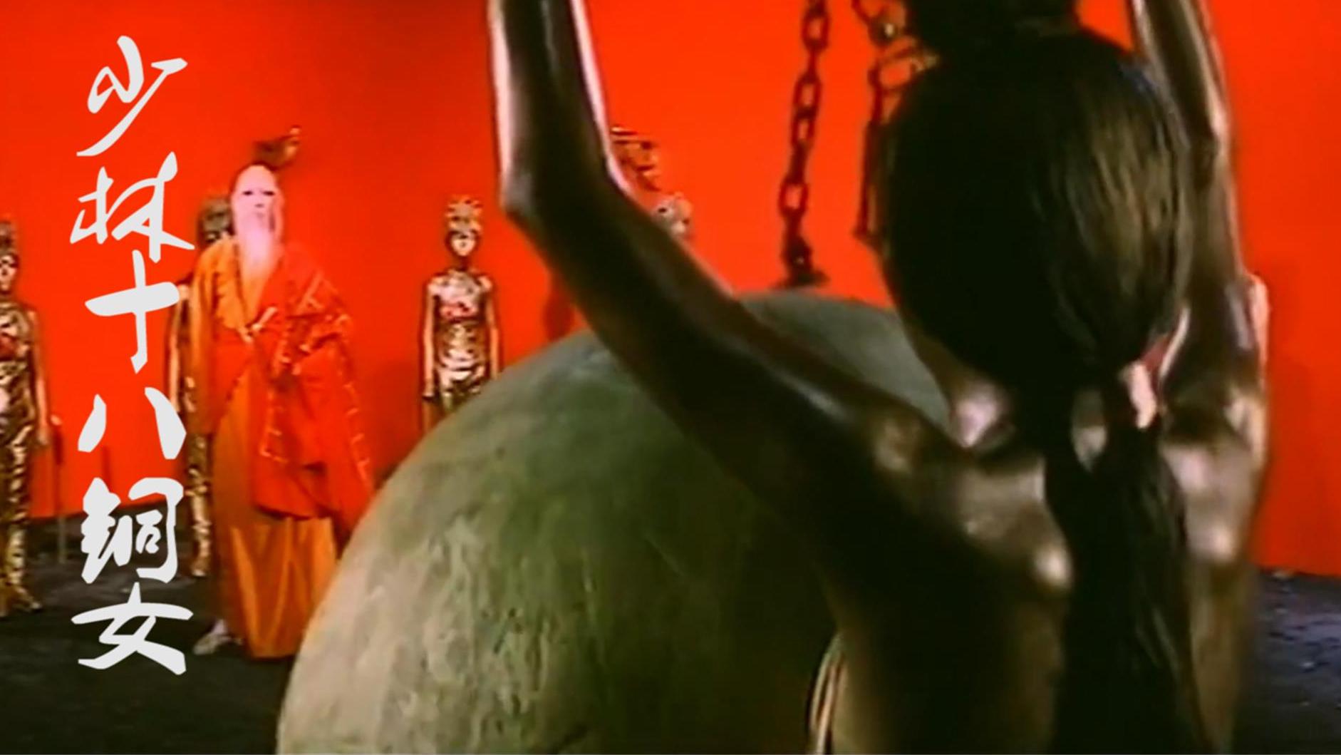 一部珍藏多年的台湾老电影,少林十八铜女,我估计许多人错过了