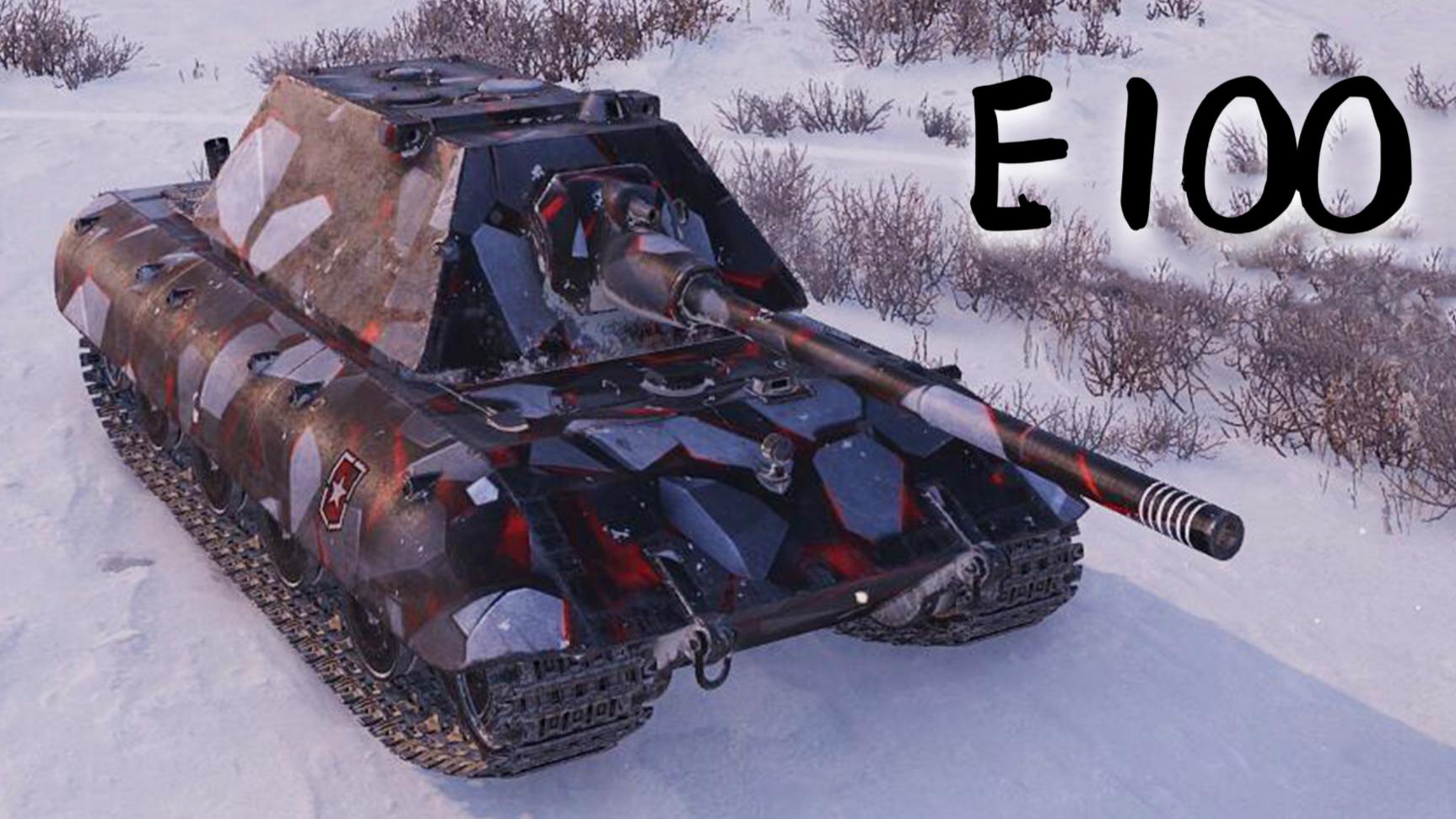 【坦克世界】E 100:8杀 - 1万2千输出,128炮(曼纳海姆防线)