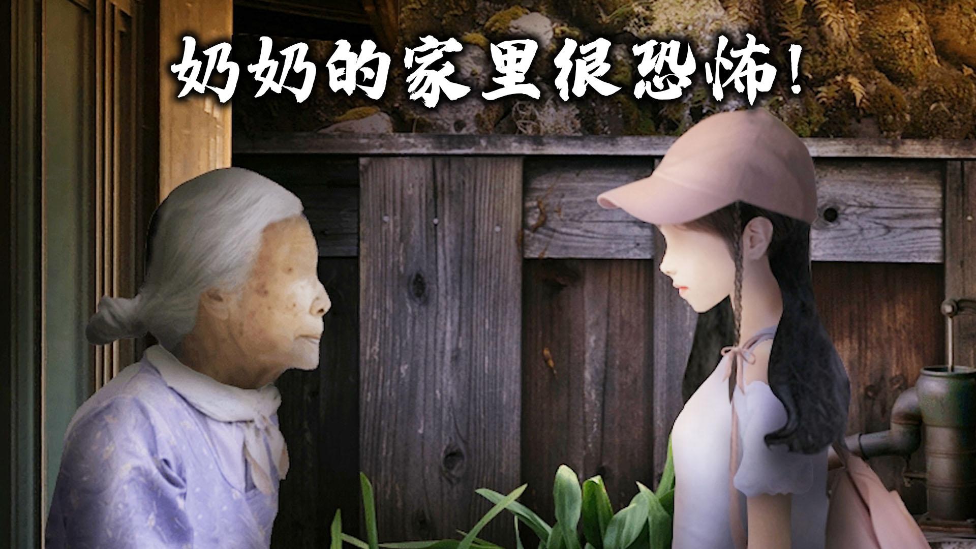 少女到乡下奶奶家暂住,却看到家里住了个女鬼!《来自昭和年代的呼唤》翌日系列