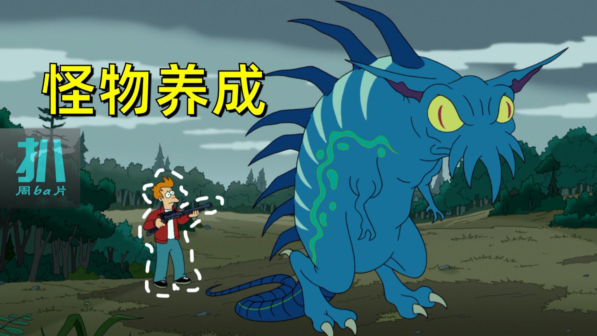 从小养大的外星宠物是怪物,你忍心毁灭它吗?《飞出个未来》