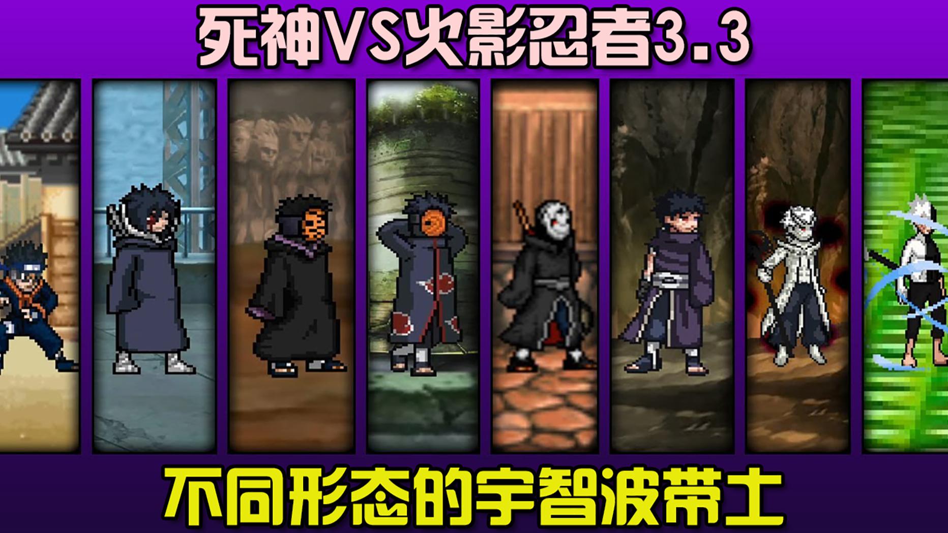 死神VS火影忍者3.3:不同时期、不同形态的宇智波带土!