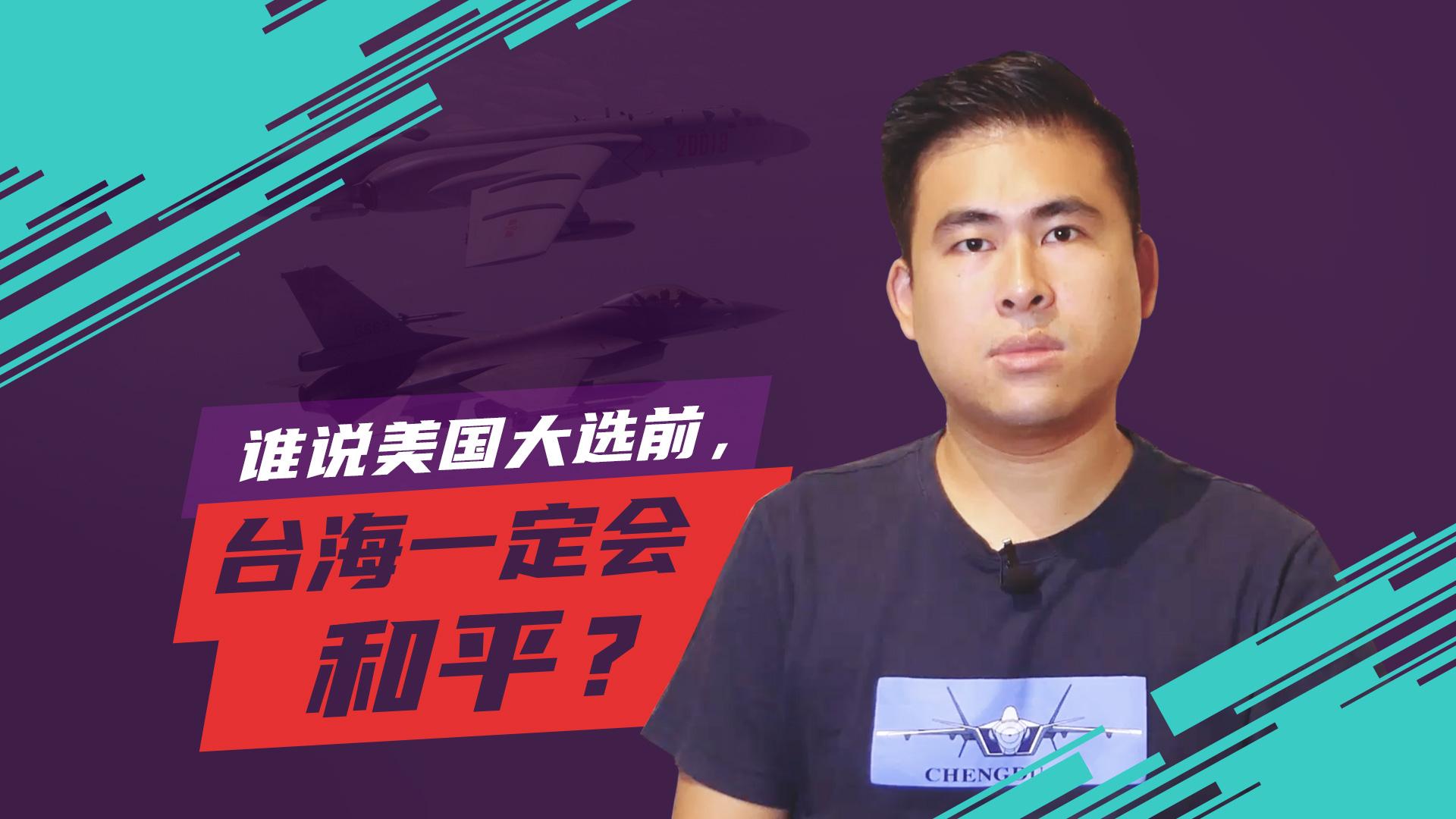 王炳忠讲台15:谁说美国大选前,台海一定会和平?