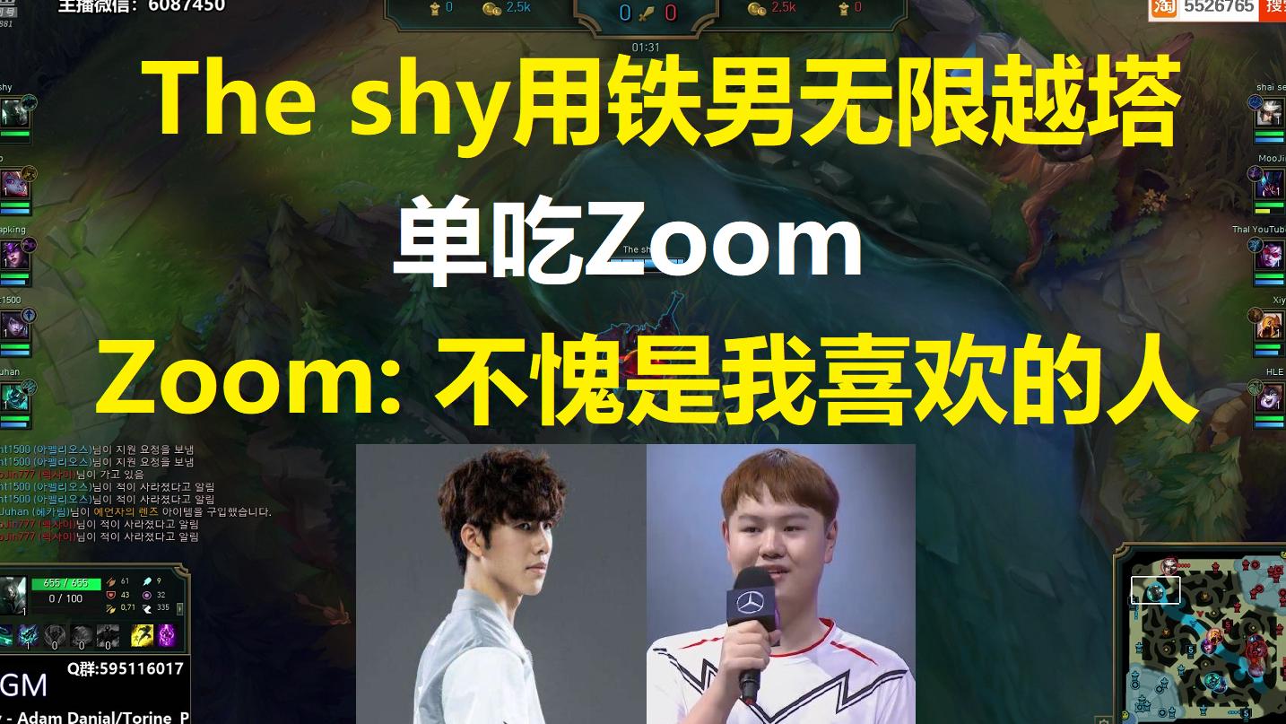The shy用铁男无限越塔单吃Zoom,Zoom: 不愧是我喜欢的男人!