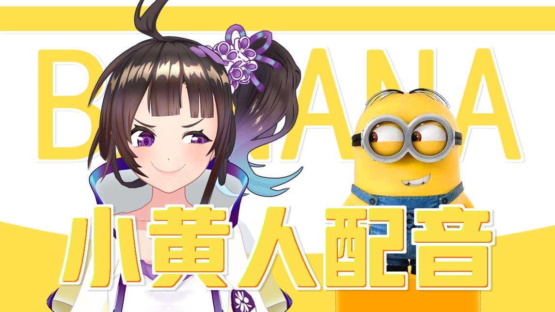 【绛紫】【小黄人配音】绛绛强!抢绛绛!