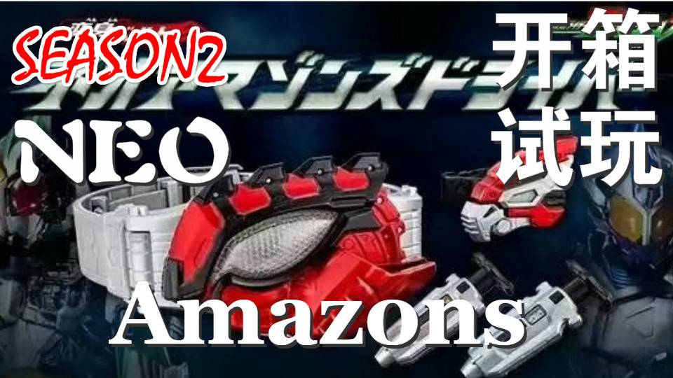 NEO Amazons 腰带 开箱试玩