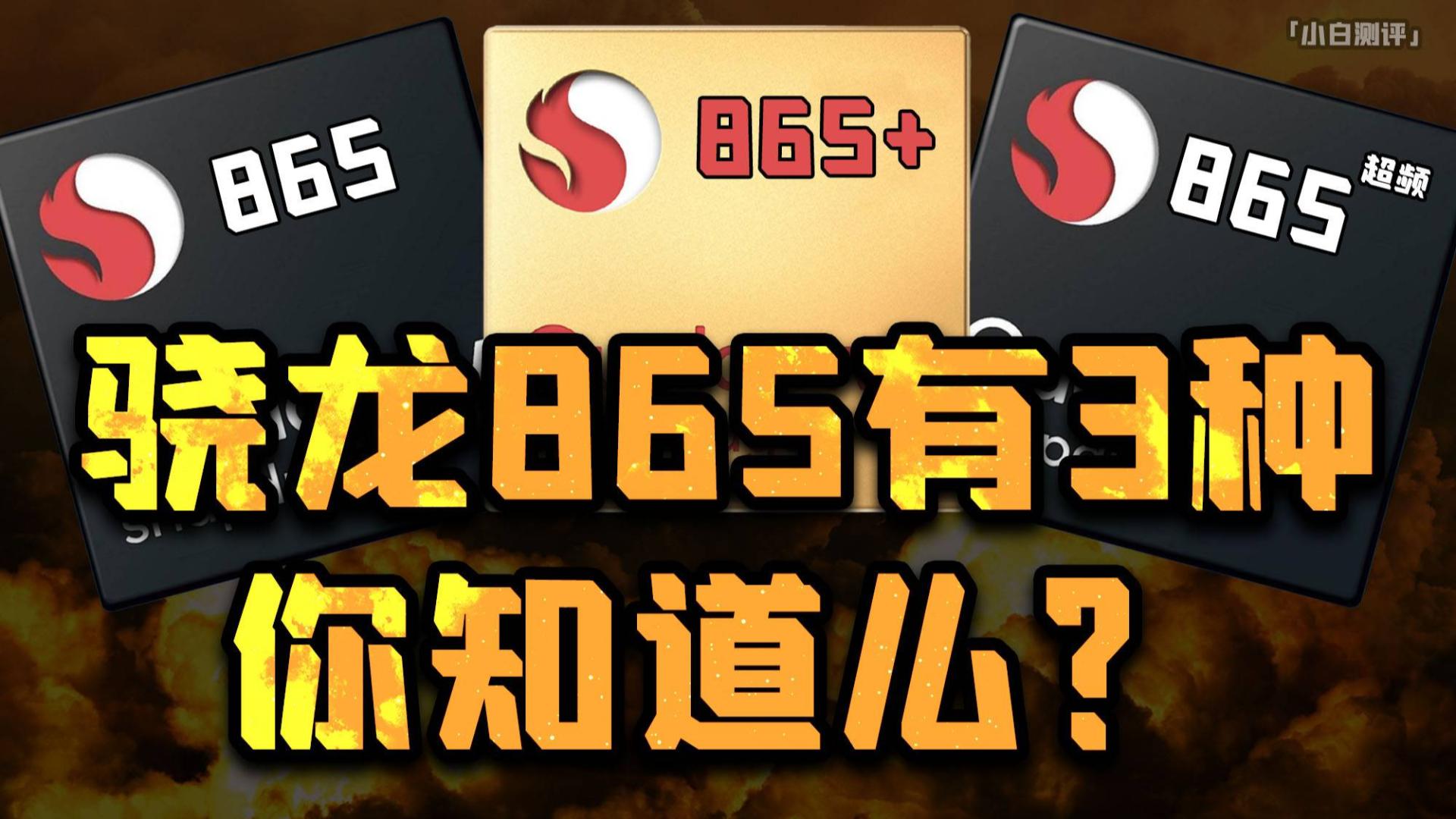 「小白测评」骁龙865+到底快多少?3种865处理器实测