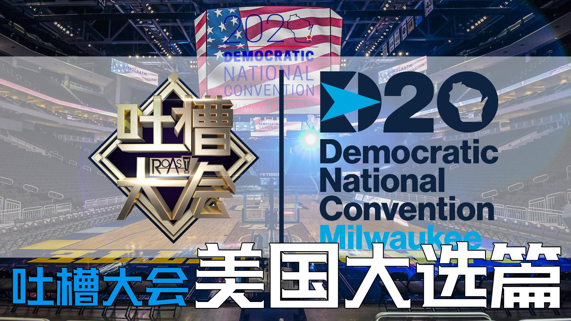 美国大选变吐槽大会?