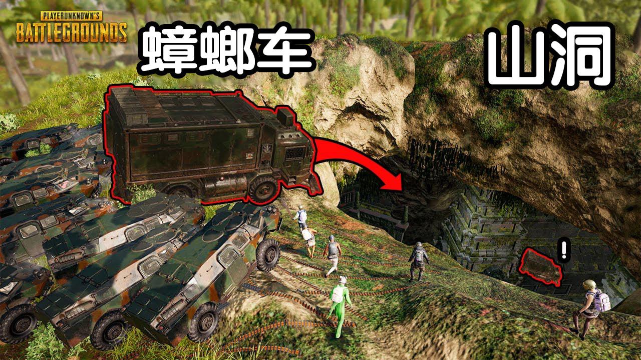 PUBG绝地求生:将物资运输车推到山洞里面 看看是否能成功?