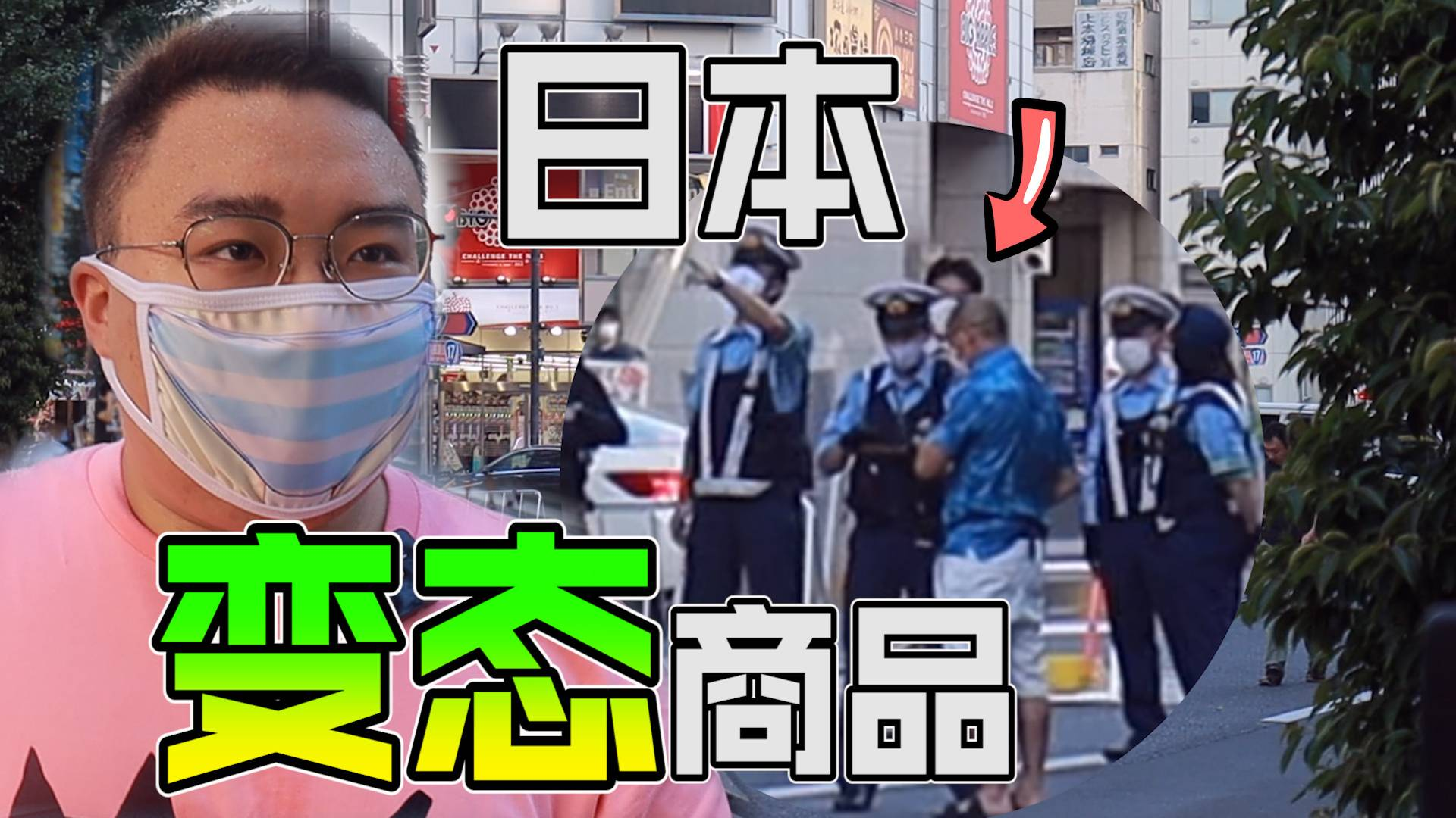 日本街头用变态商品,会被警察抓吗?