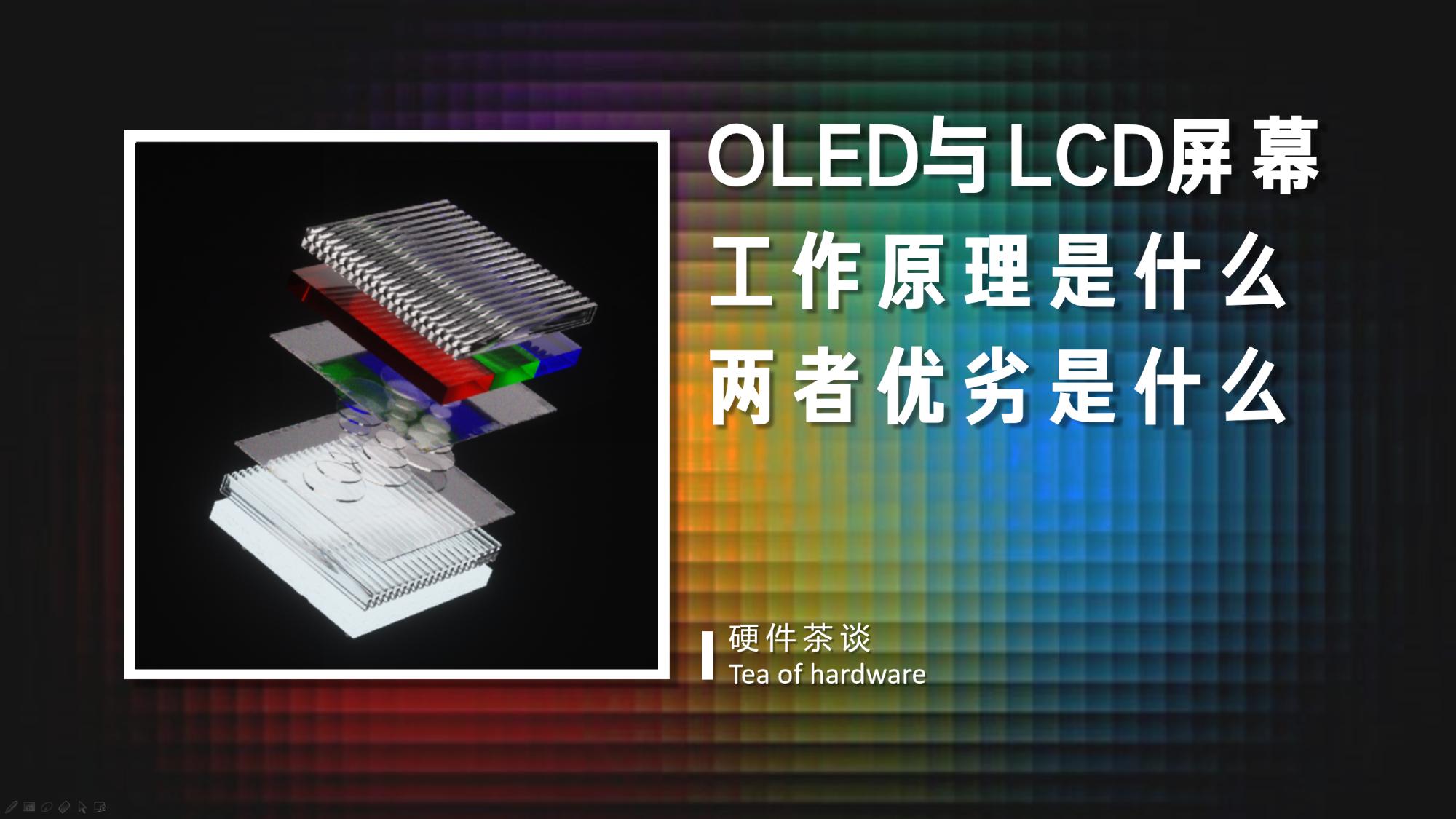 【硬件科普】全网最简洁易懂的OLED与LCD屏幕工作原理与优劣科普