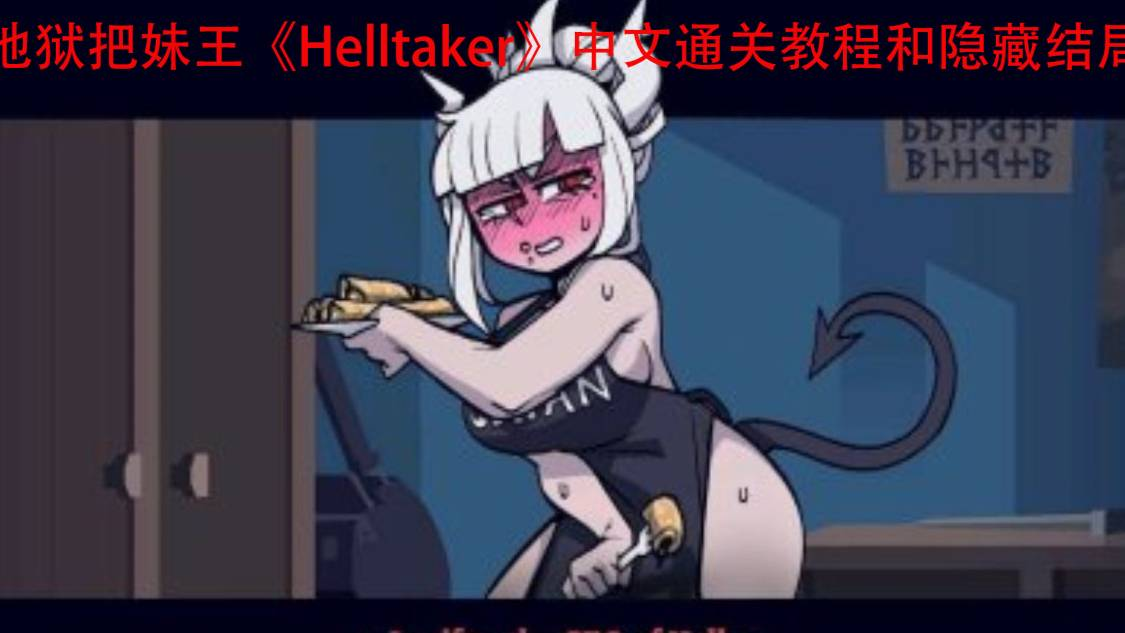 地狱把妹王《Helltaker》中文通关教程和隐藏结局