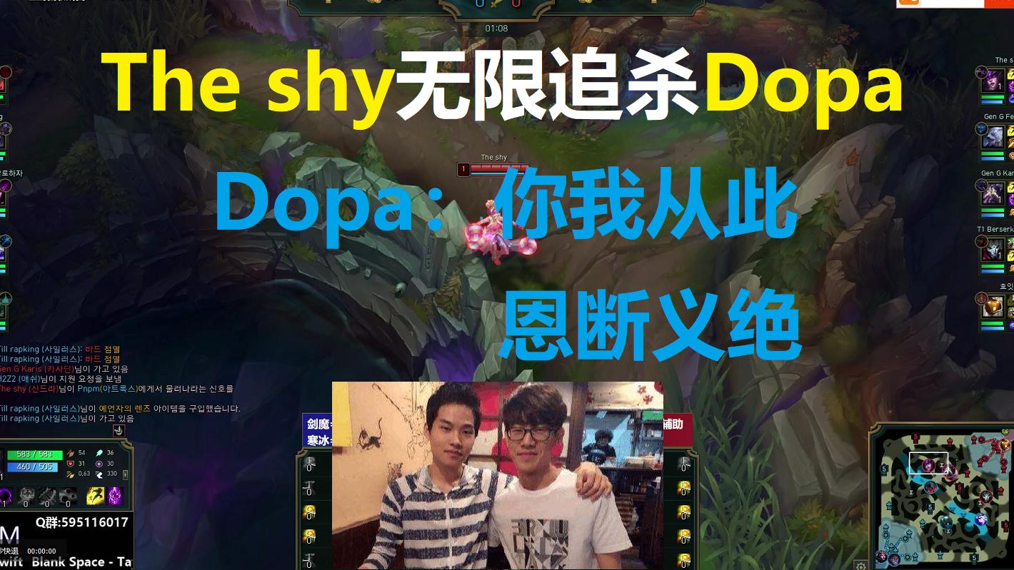 The shy无限追杀Dopa,Dopa: 你我从此,恩断义绝/dog