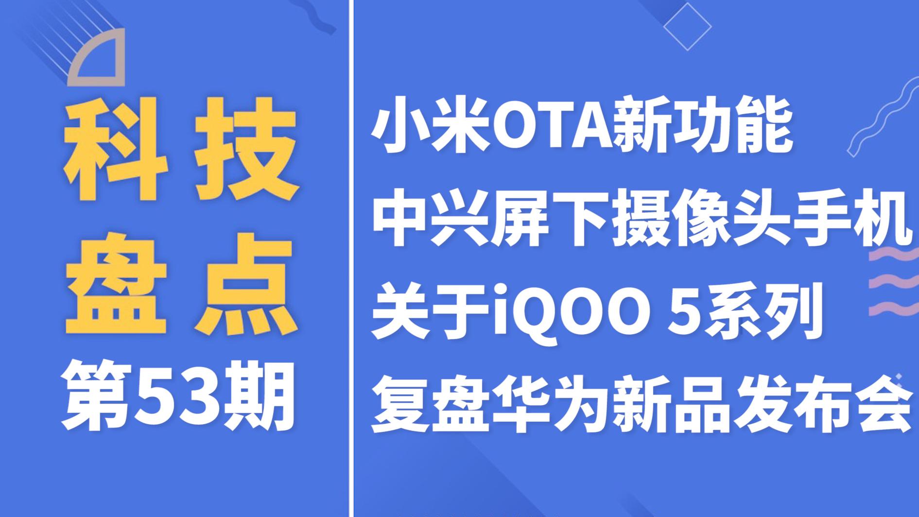 「科技美学直播」53.小米OTA新功能 | 中兴即将发布屏下摄像头手机 | iQOO 5系列发布等