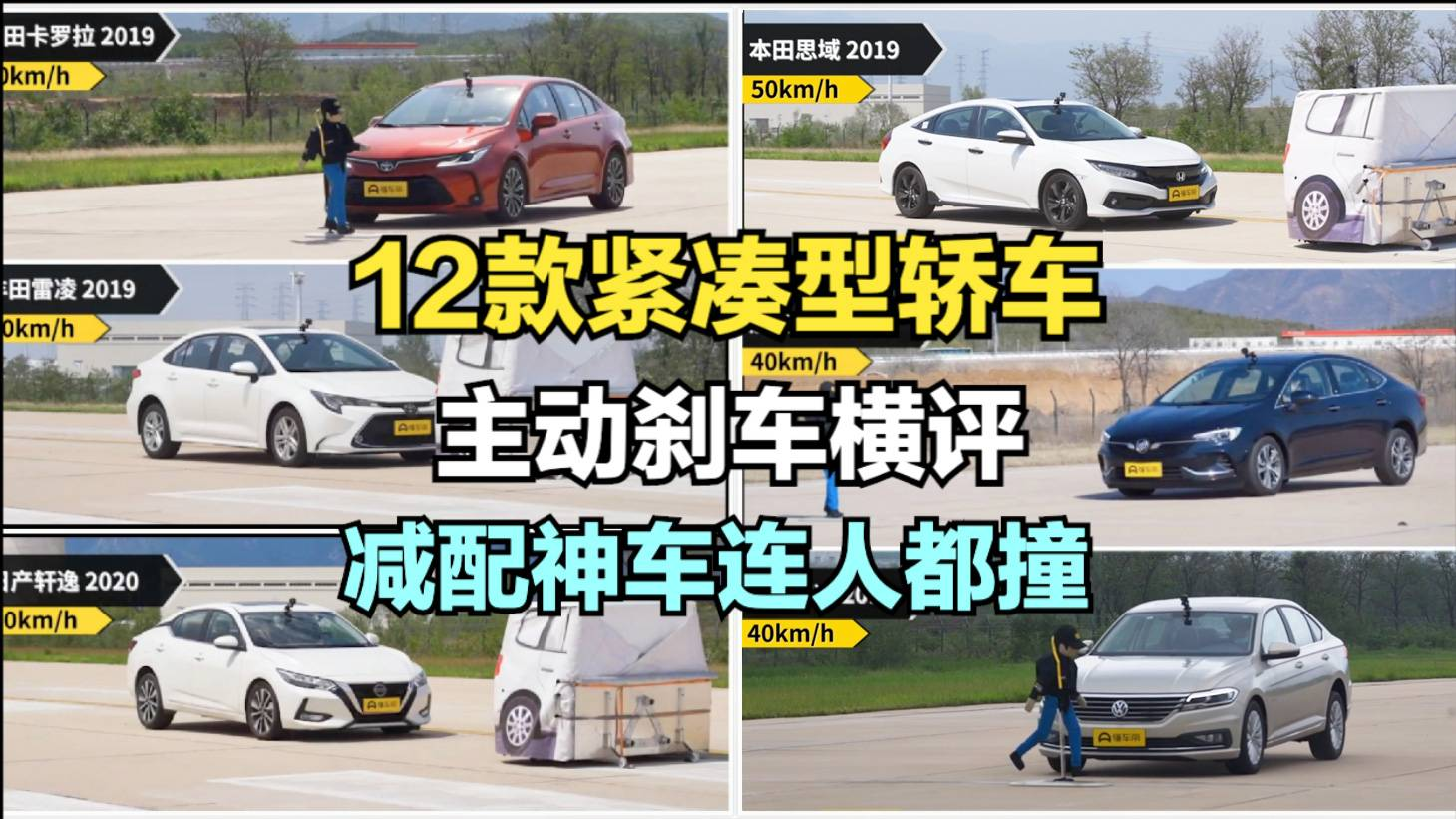 12款紧凑型轿车主动刹车横评,本田思域秒天秒地连人都秒