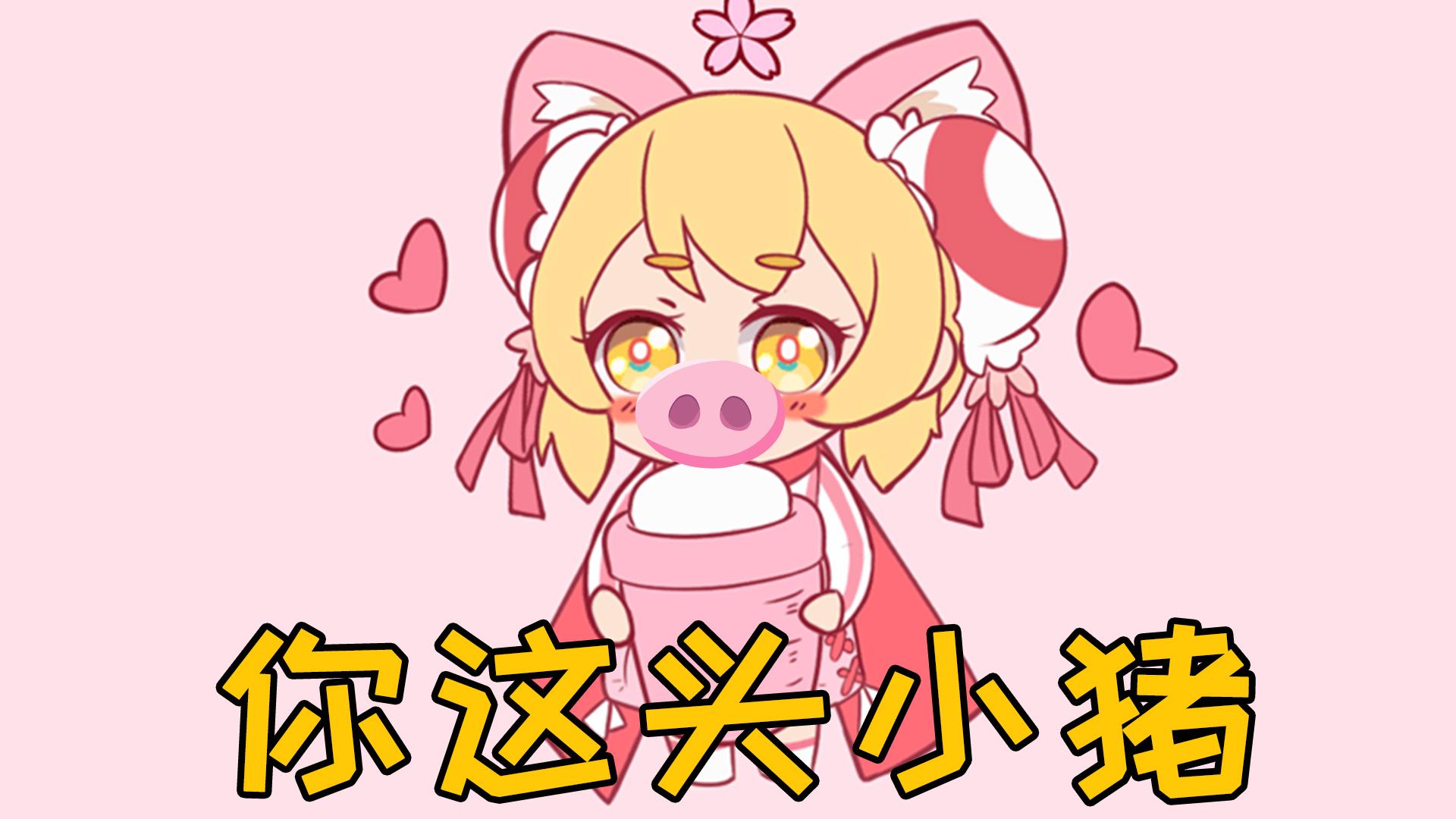 【独家·AC娘晚安曲】你这头小猪!